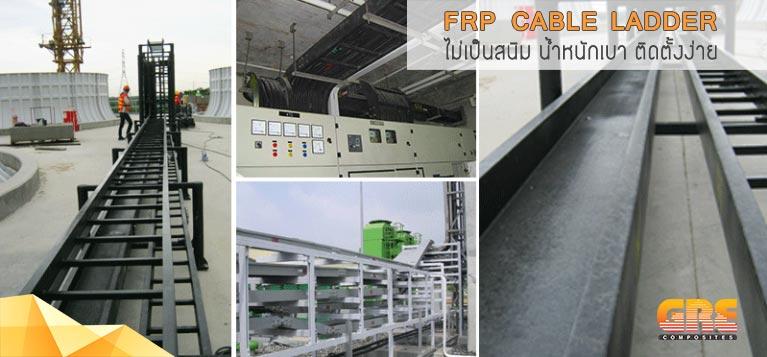 FRP cable ladder FRP cable tray วัสดุโพลีเอสเตอร์เสริมแรงด้วยไฟเบอร์กลาส (FRP)