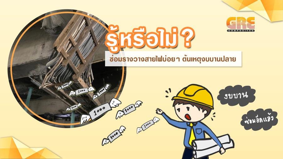 ซ่อมราง Cable ladder รางแลดเดอร์