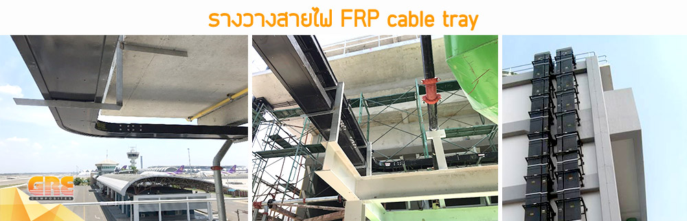 GRE FRP Cable Tray