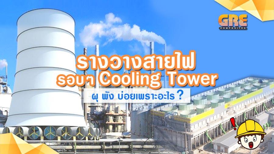 ::: รางวางสายไฟรอบ Cooling Tower พังอีกแล้ว